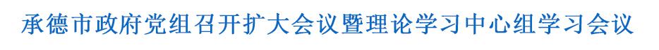 申博sunbet官网:政府党组召开扩大会议暨理论学习中心组学习会议
