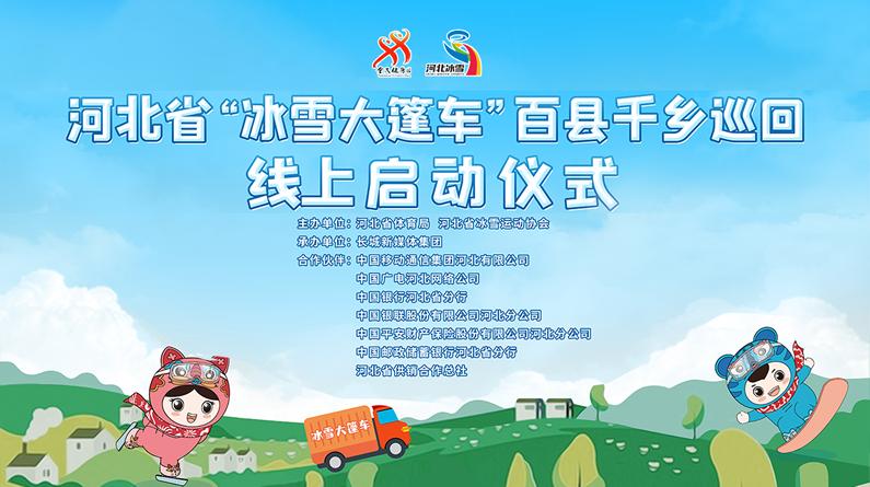 """河北省""""冰雪大篷车""""百县千乡巡回线上启动仪式"""