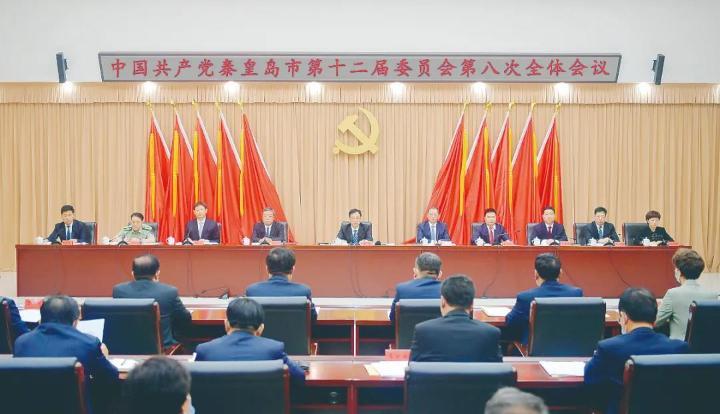中共秦皇岛市委十二届八次全会召开