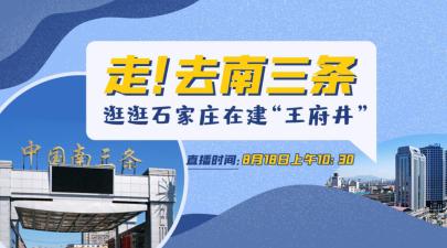 """走!去南三条逛逛石家庄在建""""王府井"""""""