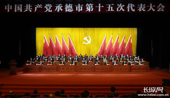 中国共产党承德市第十五次代表大会圆满落幕