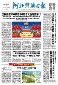 河北经济日报20210820