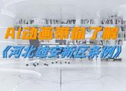 微視頻丨AI動畫解讀《河北雄安新區條例》