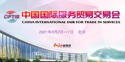 2021年中国国际服务贸易交易会