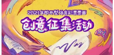 参与即开票票面征集活动赢6000元电商卡!