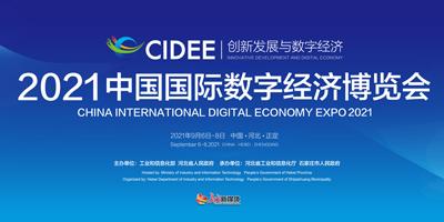2021中国国际数字经济博览会