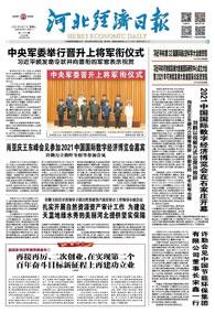 河北经济日报20210907