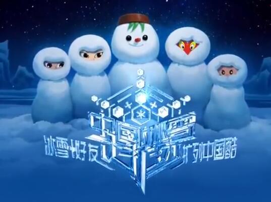 開口脆!上海美術電影制片廠發布最燃北京冬奧宣傳片!滿眼都是童年