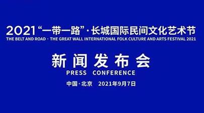 长城国际民间文化艺术节新闻发布会