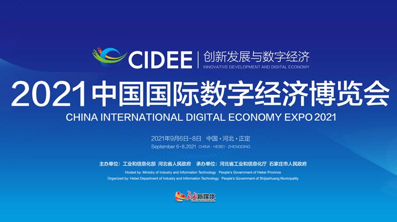【专题】2021中国国际数字经济博览会