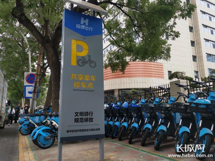 石家庄共享单车设立停车指示牌创建更加有序健康的出行环境