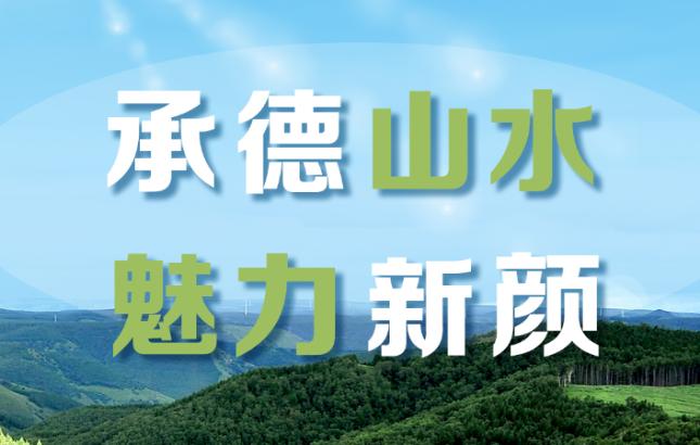 """绿水青山看河北 承德:践行""""三个植入"""" 打造经济发展的""""塞罕坝"""""""