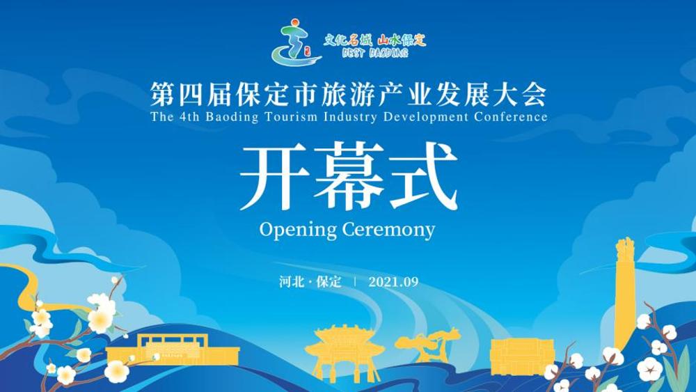 直播 第四屆保定市旅游產業發展大會開幕式