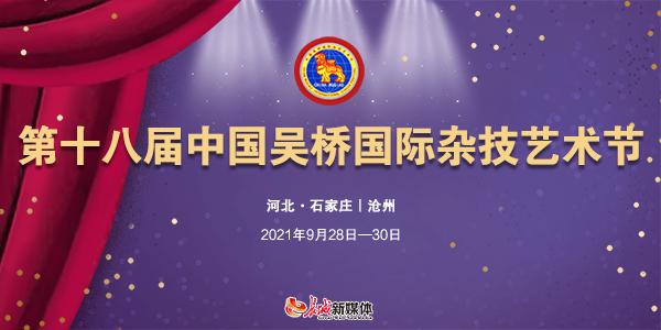 第十八屆中國吳橋國際雜技藝術節