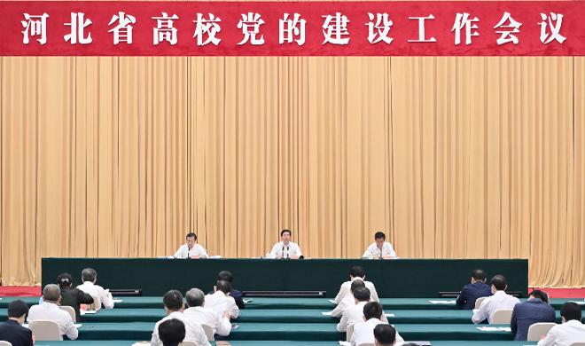 王东峰在全省高校党的建设工作会议上强调 牢牢把握立德树人根本任务 扎实推进河...