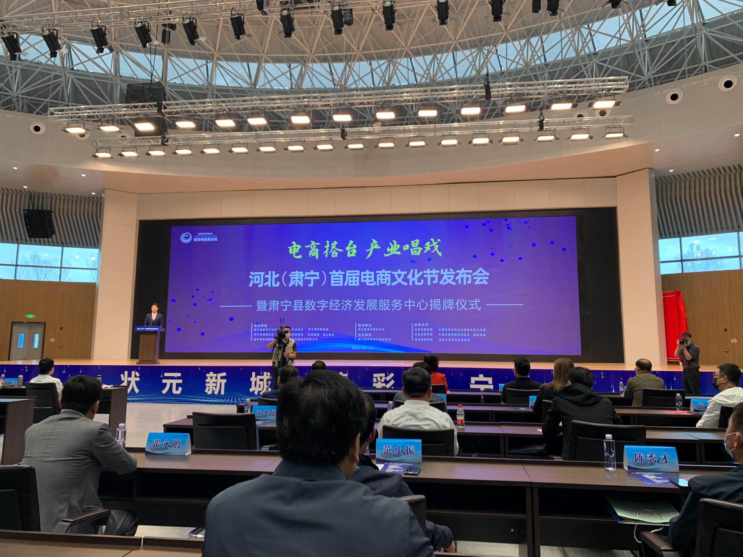 河北肅寧舉辦首屆電商文化節發布會