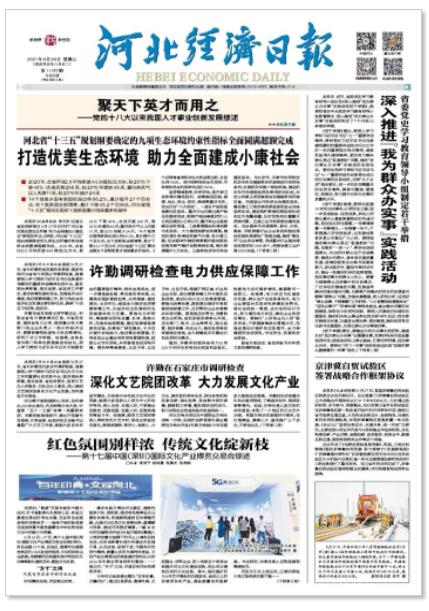 河北經濟日報20210928