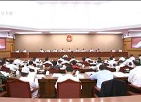 省十三届人大常委会第二十五次会议召开