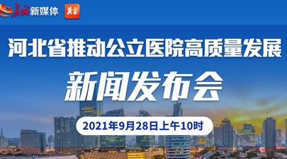 河北省推動公立醫院高質量發展新聞發布會