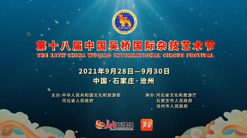 長城直播∣第十八屆中國吳橋國際雜技藝術節開幕式