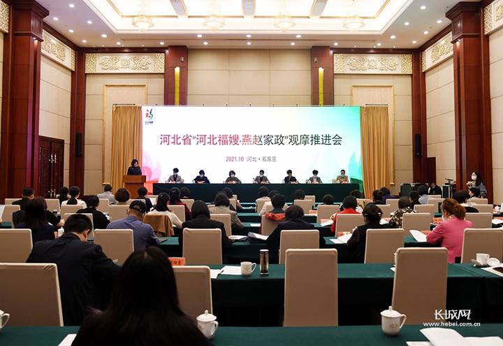 河北今年向京津输送家政从业人员2200余人