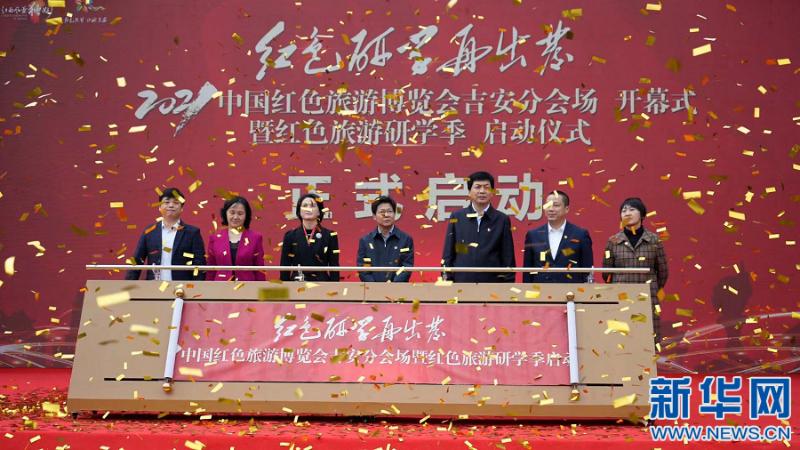 江西吉安开启红色旅游研学季