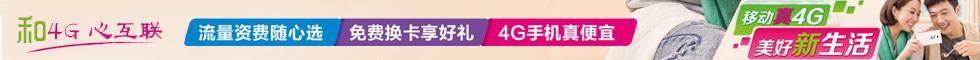 保定移动4G