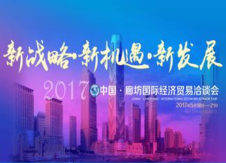 中国·廊坊国际经贸洽谈会