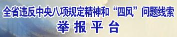 """全省违反中央八项规定精神和""""四风""""问题线索举报平台"""