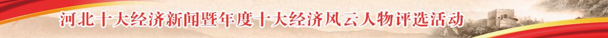 河北十大经济新闻暨年度十大经济风云人物评选活动