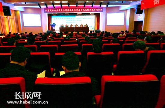 邯郸市残疾人家庭医生签约服务工作正式启动