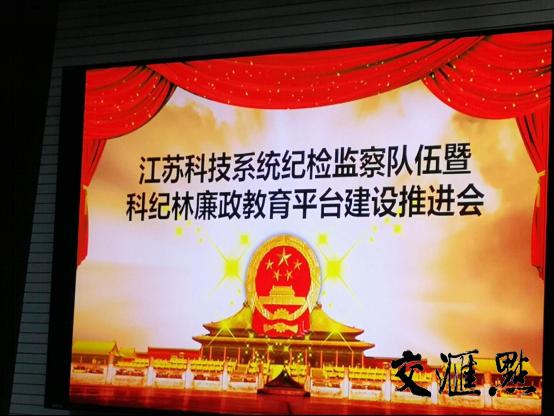 江苏打造全国首支廉政志愿者众创队伍