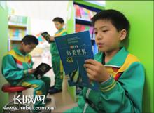 """固安开展""""读好书 助成长""""主题读书活动"""