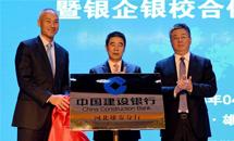 中国建设银行河北雄安分行揭牌