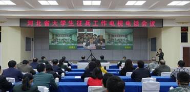 河北省大学生征兵工作启动