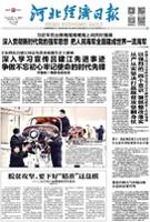 河北经济日报(2018.4.13)