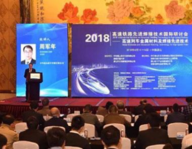 高速铁路先进焊接技术国际研讨会在唐山召开