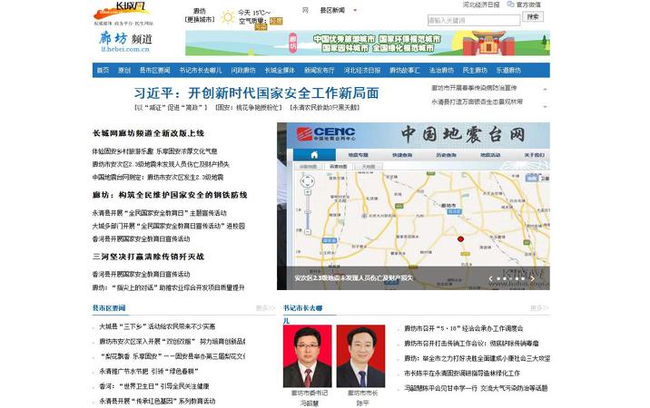 廊坊市委书记对长城网廊坊频道改版作出批示