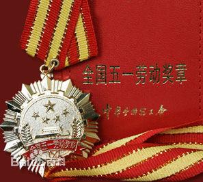 全国五一劳动奖、工人先锋号拟表彰名单公示!唐山有这些单位和个人