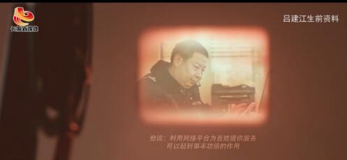 【视频】追忆·老吕——用榜样之光照亮为民初心