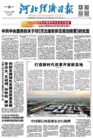 河北经济日报(2018.4.21)