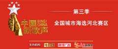 中国新歌声 第三季海选河北赛区