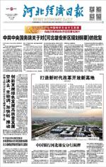 河北经济日报2018.4.21