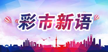 """彩市新语:单期公益金破亿映射""""三高""""现象"""