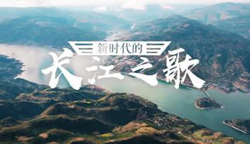新时代的长江之歌