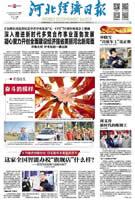 河北经济日报(2018.4.30)
