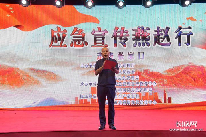 """河北省""""应急宣传燕赵行""""活动走进张家口市桥西区"""